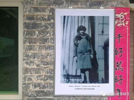 Gladys Aylward 1