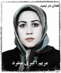 iran-maryam-akbari-monfared